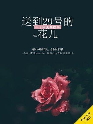 cover image of 送到29号的花儿