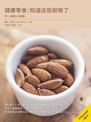 cover image of 健康零食 (Healthy Snacks)
