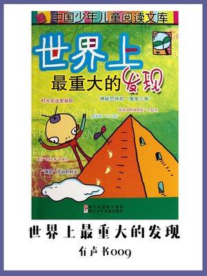 cover image of 世界上最重大的发现(有声书09)