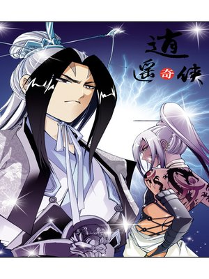 cover image of 逍遥奇侠19
