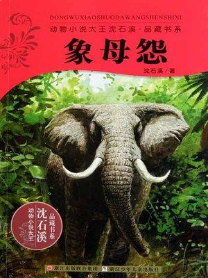 cover image of 动物小说大王沈石溪品藏书系:象母怨(Shen ShiXi Novel:Elephant Mother's Resentment)