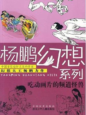 cover image of 吃动画片的频道怪兽(Eat cartoon Channel Monster )