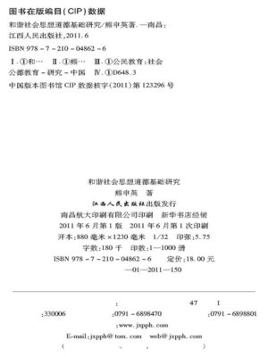 cover image of 和谐社会思想道德基础研究 Study on the Moral Foundation of Harmonious Society Thought