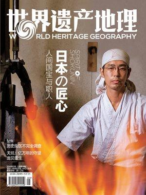 cover image of 世界遗产地理·日本匠心——人间国宝与职人 (World Heritage Geography No. 18)