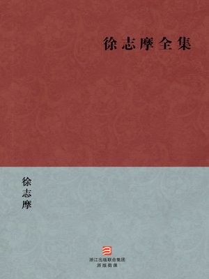 cover image of 中国经典名著:徐志摩全集(简体版)(Chinese Classics:The complete works of Xu ZhiMo — Simplified Chinese Edition)