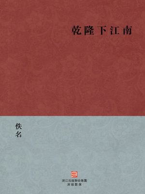 cover image of 中国经典名著:乾隆下江南(繁体版)(Chinese Classics: Adventures of Emperor Chien Lung — Traditional Chinese Edition)