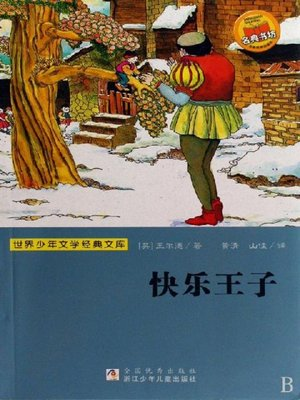 cover image of 少儿文学名著:快乐王子(Famous children's Literature:The Happy Prince and Other Tales)