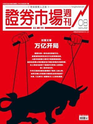 cover image of 万亿开局 证券市场红周刊2019年08期