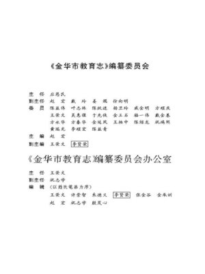cover image of 金华教育志(JinHua Education History)