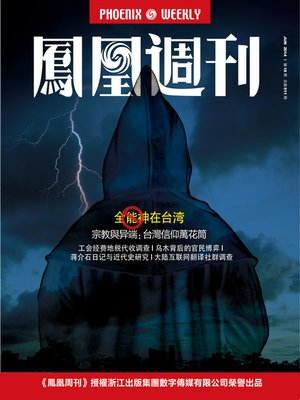 "cover image of 香港凤凰周刊 2014年18期(全能神在台湾) Hongkong Phoenix Weekly: ""Almighty God"" in taiwan of china"