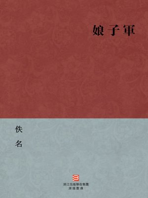 cover image of 中国经典名著:娘子军(繁体版)(Chinese Classics: Women Soldiers — Traditional Chinese Edition)