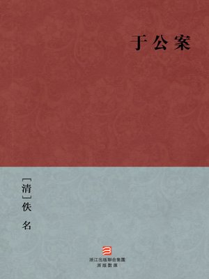 cover image of 中国经典名著:于公案 (繁体版) (Chinese Classics: The Qing Dynasty Officials Yu ChengLong Case(Yu Gong An) — Traditional Chinese Edition)