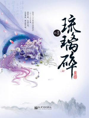 cover image of 悬疑世界系列图书:琉璃碎(The Glass Broken — Mystery World Series (Chinese Edition) )