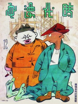 cover image of 时代漫画 第十二本  (Time comics No.12)