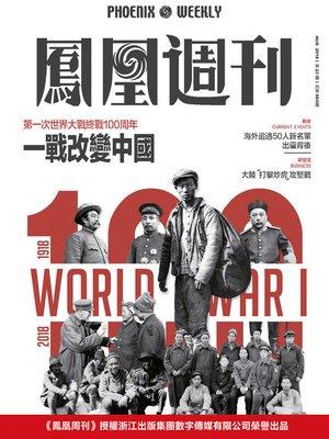cover image of 一战改变中国 香港凤凰周刊2018年第23期