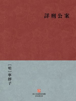 cover image of 中国经典名著:详刑公案 (繁体版) (Chinese Classics: Collection Mr Hai RuoTang of ancient and modern law of koan(Xiang Xing Gong An) — Traditional Chinese Edition)