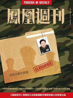 cover image of 香港凤凰周刊 2014年11期(谷俊山案大起底) Hongkong Phoenix Weekly: Dig Up Gu Junshan Corruption Case