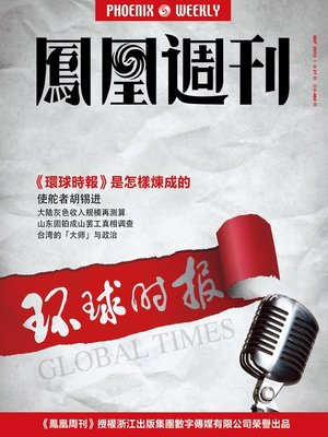 cover image of 香港凤凰周刊 2013年27期(《环球时报》是怎样炼成的) Hongkong Phoenix Weekly: Production Process of Global Times