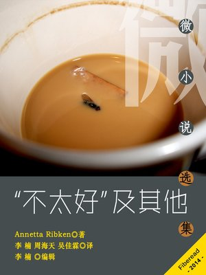 "cover image of ""不太好""及其他——微型小说选集 Not Nice and Other Understatements - A Journal of Flash Fiction(Chinese Edition)"