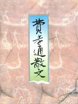 cover image of 费孝通散文(Fei XiaoTong Essays)
