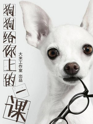cover image of 狗狗给你上的一课-;20个高效工作小诀窍 The Twenty Tips to Work Efficiently (Chinese Edition)