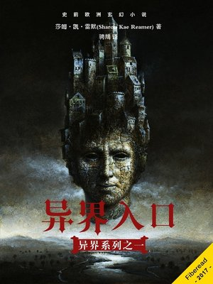 cover image of 异界系列1