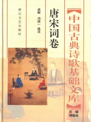 cover image of 中国古典诗歌基础文库·唐宋词卷·(The Collection of Chinese Classical Literature Tang and Song Dynasties Lyrics)