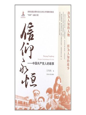 cover image of 信仰永恒中国共产党人的故事 Eternal faith, the story of the People of the Communist Party of China