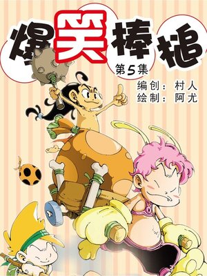 cover image of 爆笑棒槌05