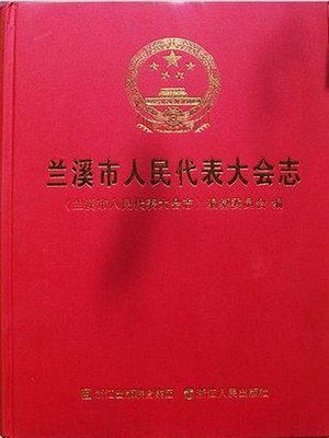 cover image of 兰溪市人民代表大会志(LanXi City Chian People's Congress Record)