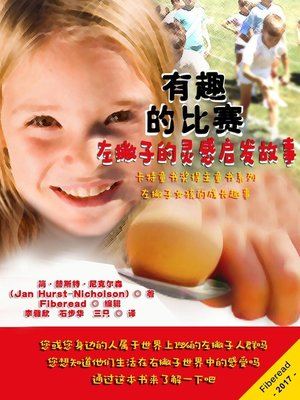cover image of 有趣的比赛 (The Race an inspiring story for left-handers)
