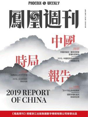 cover image of 中国时局报告 香港凤凰周刊2019年第2期 (Phoenix Weekly 2019 No.2)