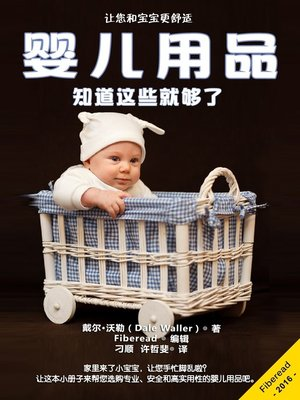 cover image of 婴儿用品 (Baby Equipment)