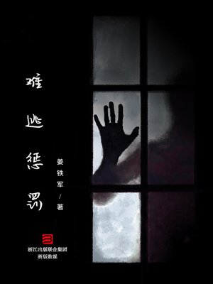 cover image of 难逃惩罚