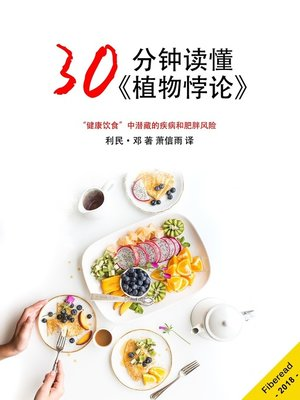 cover image of 30分钟读懂《植物悖论》(Summary & Study Guide - The Plant Paradox)