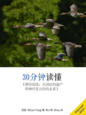 cover image of 30分钟读懂《神经部落