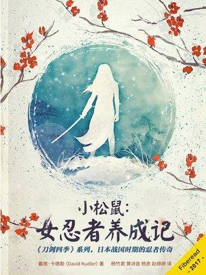 cover image of 小松鼠 (Risuko)