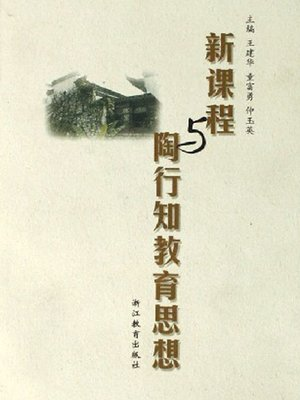 cover image of 新课程与陶行知教育思想 (New curriculum and educational thoughts of Tao Xingzhi)
