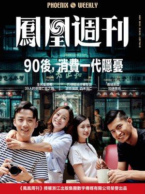 cover image of 90后,消费一代隐忧 香港凤凰周刊2019年第32期 Phoenix Weekly 2019 No.32