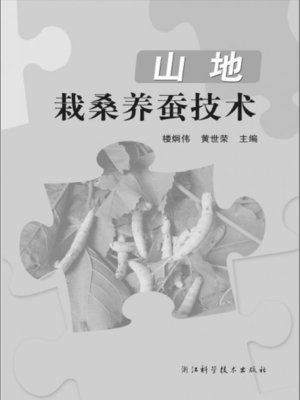 cover image of 山地栽桑养蚕技术(Techniques of Developing Silkworm in Mountain)
