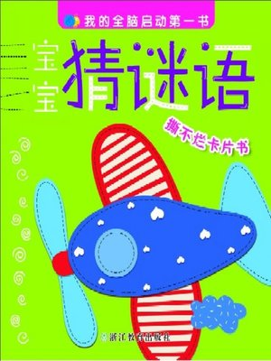 cover image of 宝宝猜谜语(Baby Guesses Riddles)