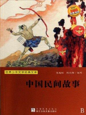 cover image of 世界少年文学经典文库:中国民间故事
