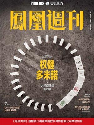 cover image of 权健多米诺 香港凤凰周刊2019年第6期 (Phoenix Weekly 2019 No.6)