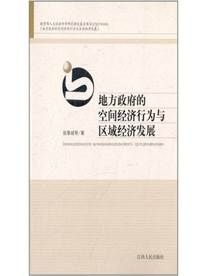 cover image of 地方政府的空间经济行为与区域经济发展 Spatial economic behavior of local government and regional economic development
