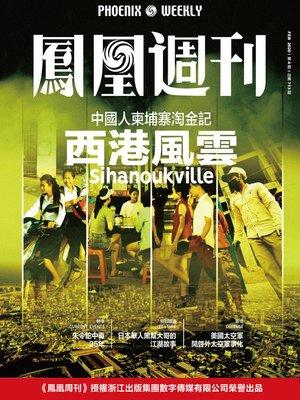 cover image of 西港风云 香港凤凰周刊2020年第4期 (Phoenix Weekly 2020 No.4)