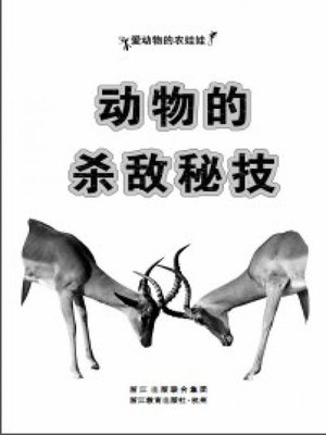 cover image of 动物的杀敌秘技(The Animals' Skills of Hunting Enemies)