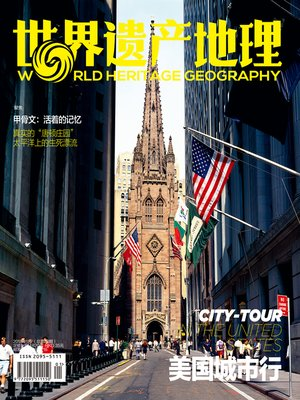 cover image of 美国城市行 世界遗产地理第38期 (World Heritage Geography No 38:City-Tour in the United States)