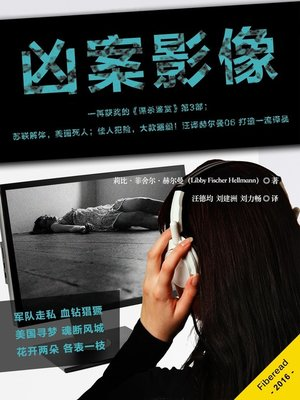 cover image of 凶案影像 (An Image Of Death)