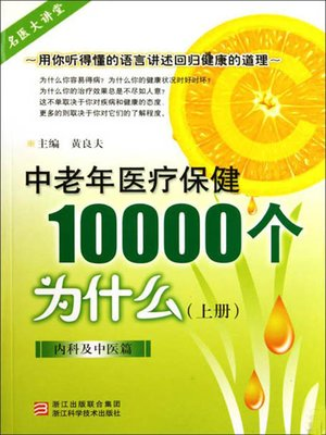 cover image of 中老年医疗保健10000个为什么(上册)(内科及中医篇)(Elderly health care 10000 problems (Department of internal medicine and traditional Chinese Medicine ))