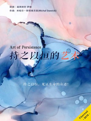 cover image of 持之以恒的艺术 (The Art of Persistence)